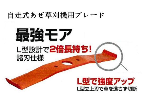 画像1: 法面自走草刈機  WM,GC用  最強モア  (1)