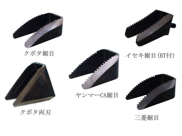 画像1: コンバイン用 わら切刃 (1)