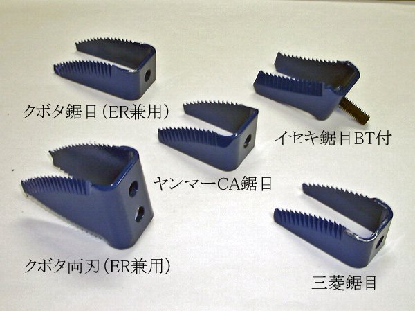 画像1: コンバイン用 わら切刃 ブルーカッター (1)