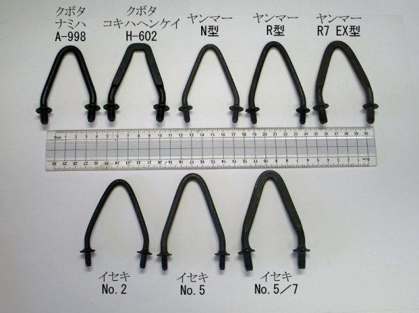 画像1: コンバイン用 こぎ歯 (コキハ,扱ぎ歯) (1)