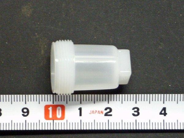 画像1: 三菱純正  燃料コック  ストレーナー 用カップ   (1)
