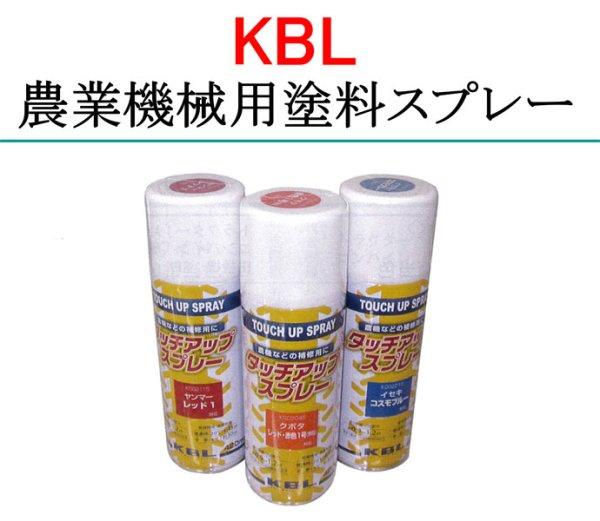 画像1: KBL  ヤンマー 農業機械 塗料スプレー   (1)