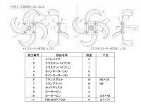 画像1: ホンダ純正 F401,F501 ナタ爪 ローターセット