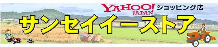 サンセイイーストア Yahoo!ショッピング店